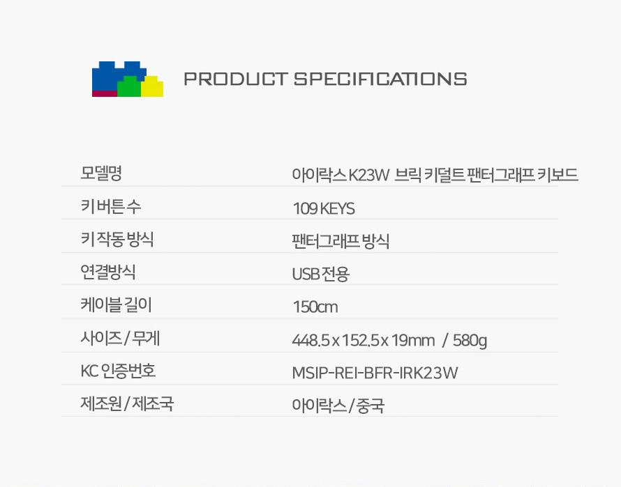 아이락스 K23W 브릭 키덜트 팬터그래프 키보드32,900원-아이락스디지털/핸드폰, PC주변기기, 키보드, 유선키보드바보사랑아이락스 K23W 브릭 키덜트 팬터그래프 키보드32,900원-아이락스디지털/핸드폰, PC주변기기, 키보드, 유선키보드바보사랑