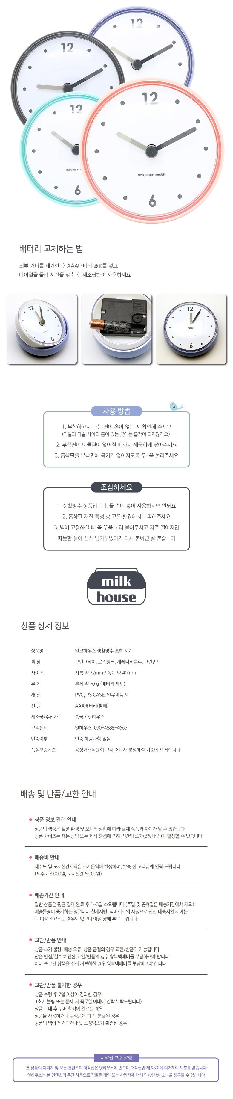 milk 밀크 욕실 방수시계 4 COLOR - 잇하우스, 6,900원, 벽시계, 흡착시계
