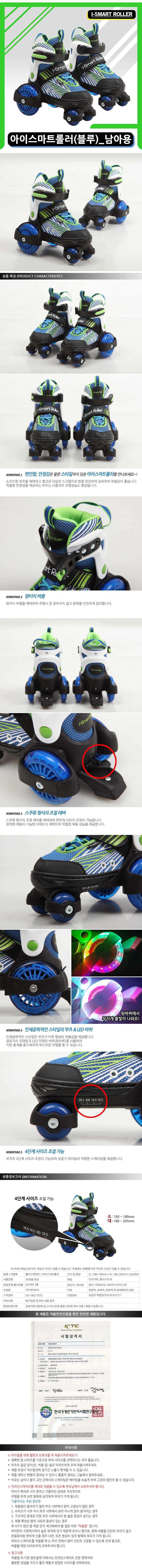 아이스마트롤러(유아동 롤러스케이트) - 아이토이, 69,000원, 인라인, 인라인