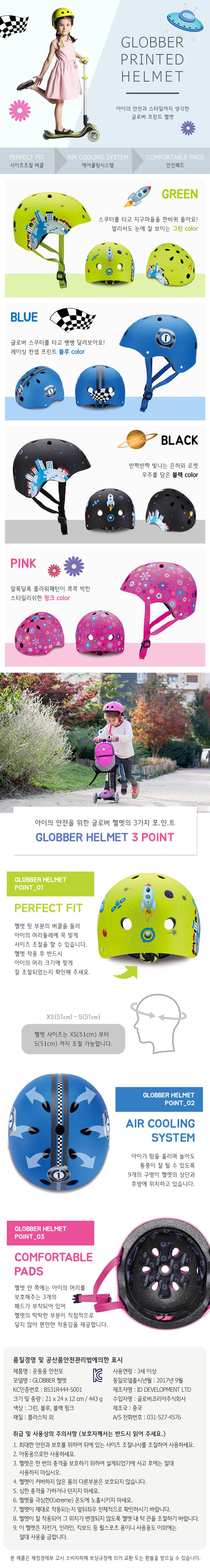 글로버 NEW 프린터 헬멧 - 아이토이, 35,000원, 인라인, 헬멧