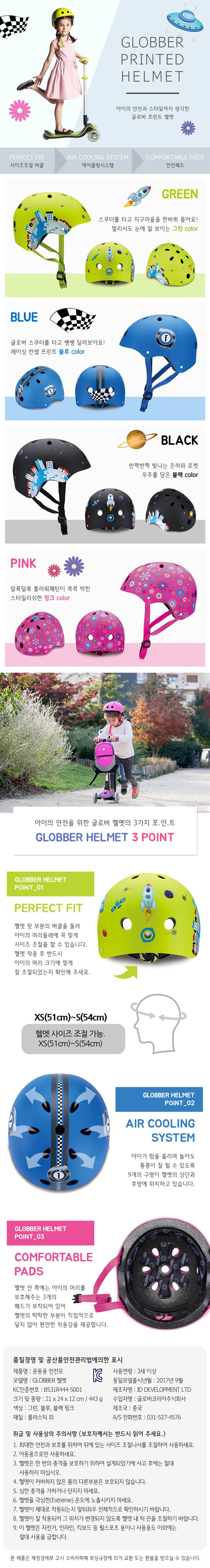 글로버스쿠터 마이프리 판타지+글로버 헬맷(LED불바퀴) - 아이토이, 118,000원, 킥보드, 유아용보드