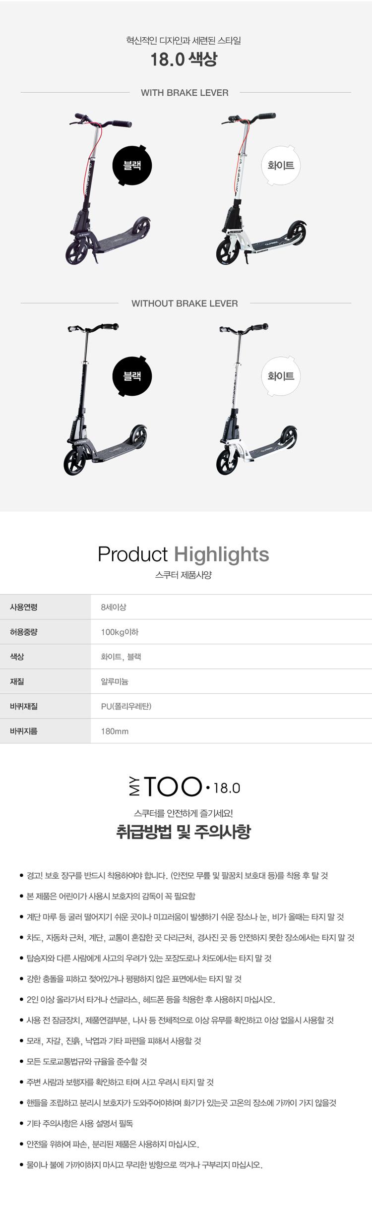 글로버 마이 투 18.0(MY TOO.18) - 아이토이, 210,000원, 킥보드, 성인용보드
