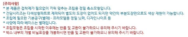 원피스 쵸파 로보 1호 쵸파 탱크 - 아이토이, 13,200원, 애니/영화/게임 프라모델, 애니/만화 프라모델