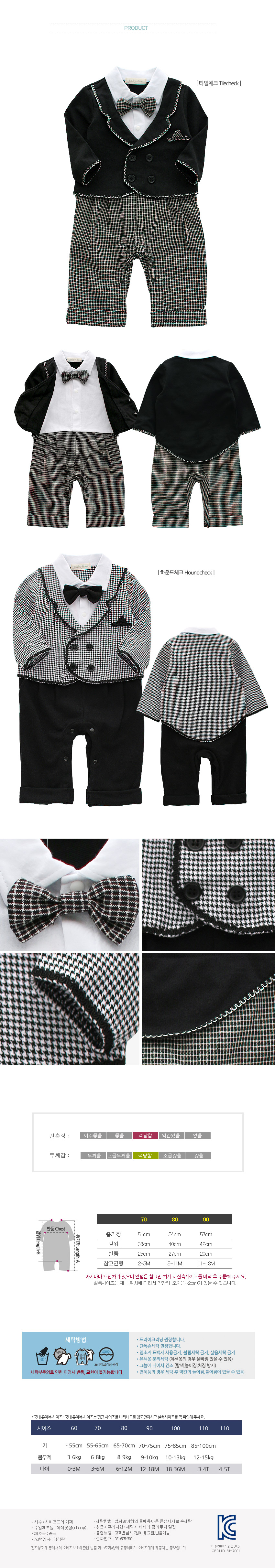 [ BABYMAX ] [ BABYMAX ]婴儿菲炫套连裤童装 1301