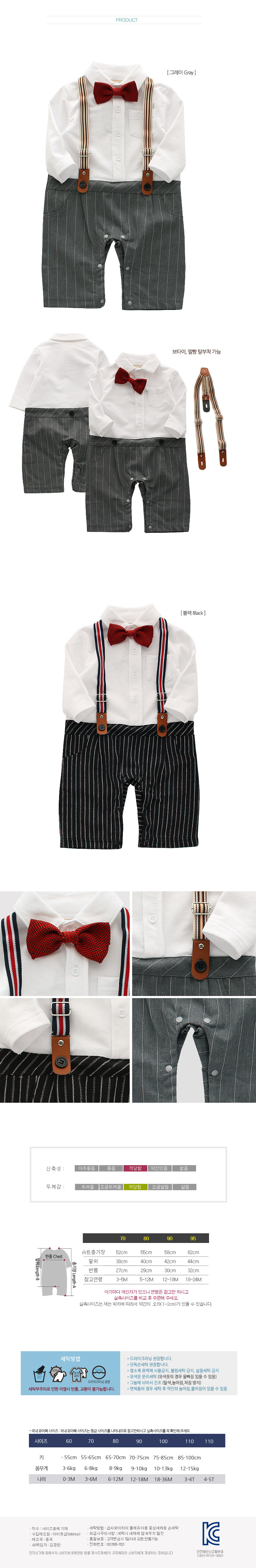 [ BABYMAX ] Infant Suspenders Botai Rompers 1305
