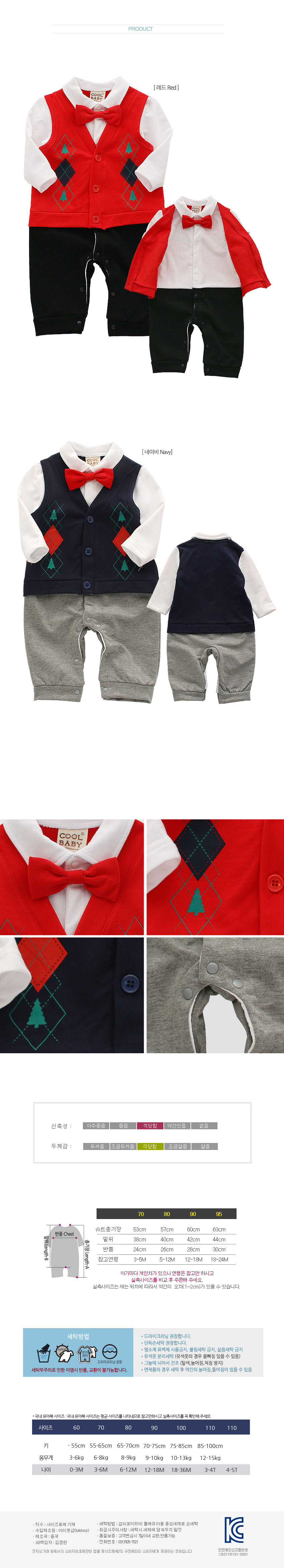 [ BABYMAX ] Toddler Argyle Botai Romper 1306