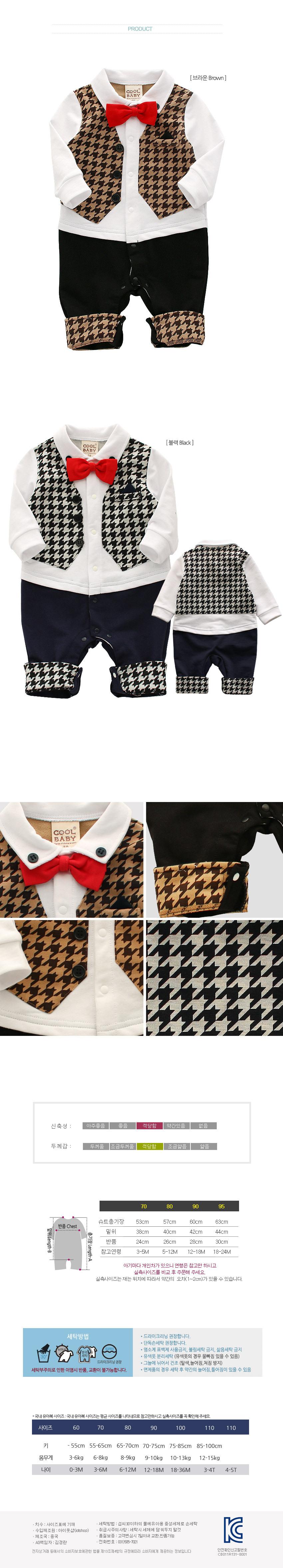 [ BABYMAX ] 1307 Baby houndbowtie romper