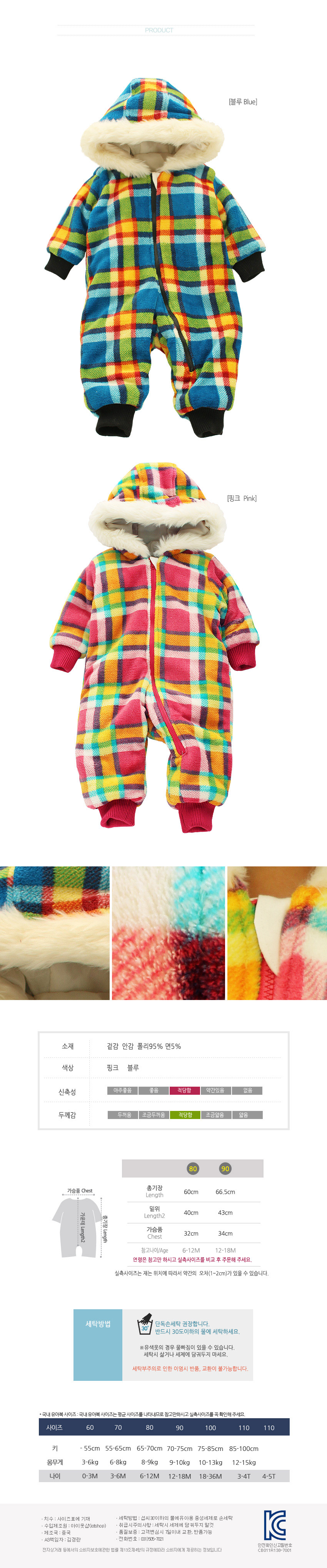 [ BABYMAX ] 7055 Candy Check Fur Hooded Romper