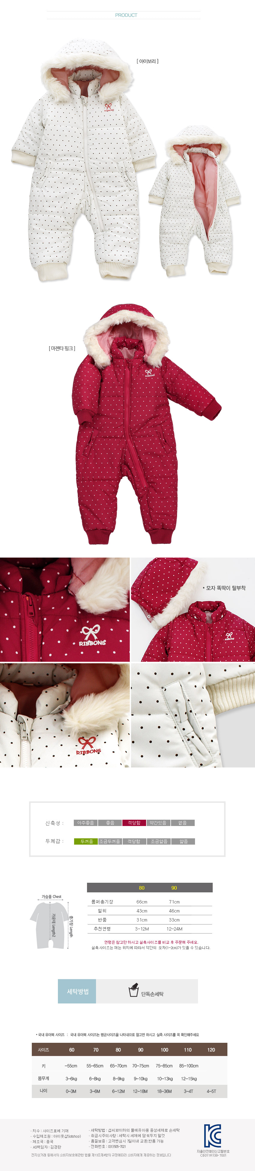[ babymax ] [BABYMAX] 7066 Ribbon Padding Rompers
