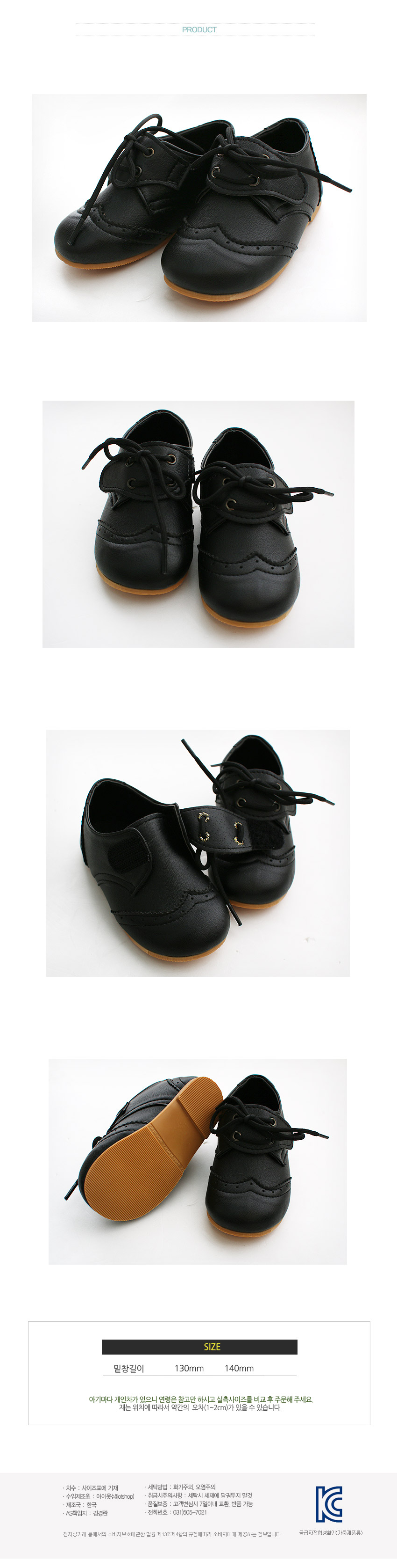 [ BABYMAX ] Oxford Wingtip Black Man Baby Shoes 9061
