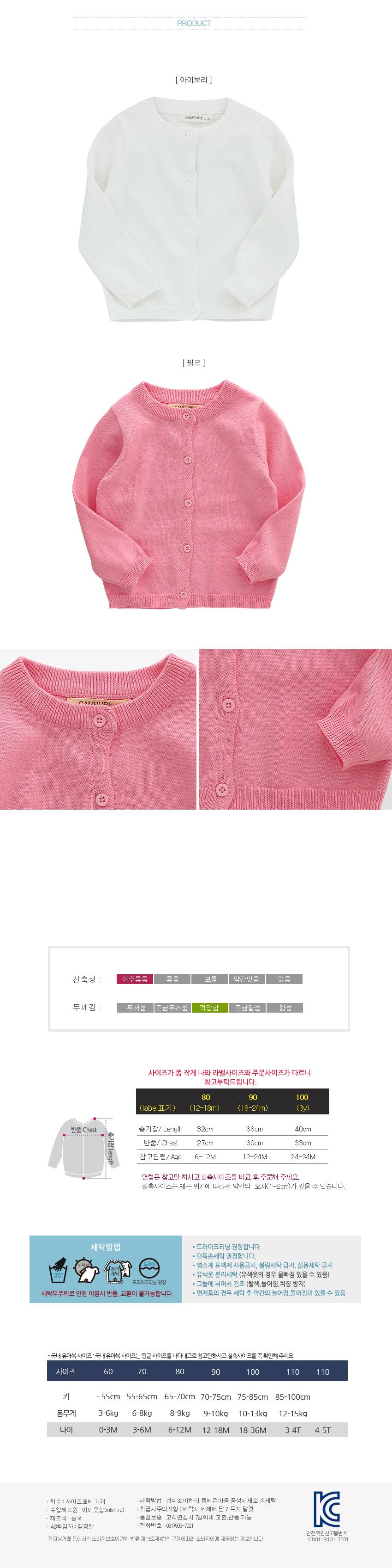 [ BABYMAX ] [ BABYMAX ]张文慈针织开衫 C032