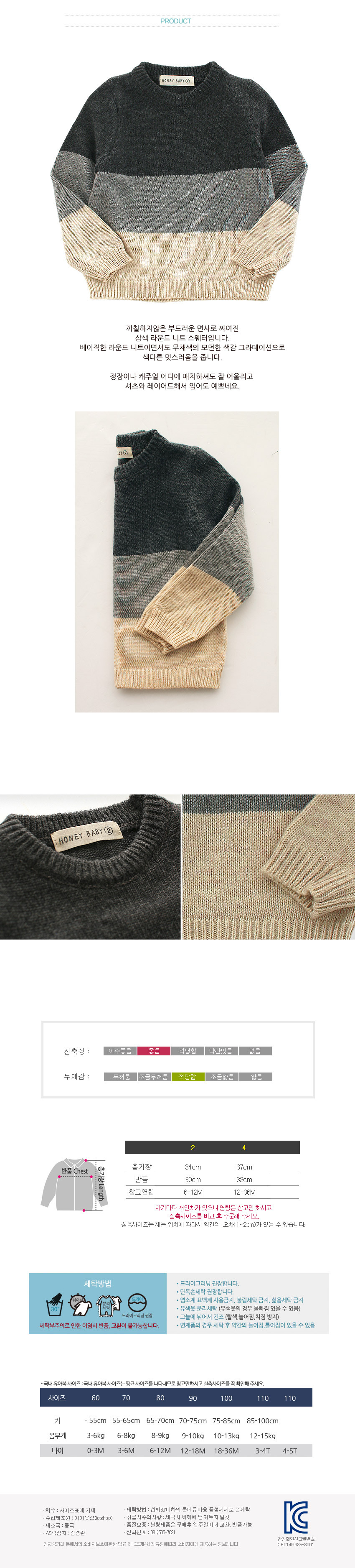 [ BABYMAX ] T128 Tricolor Knitted Toddler Sweater