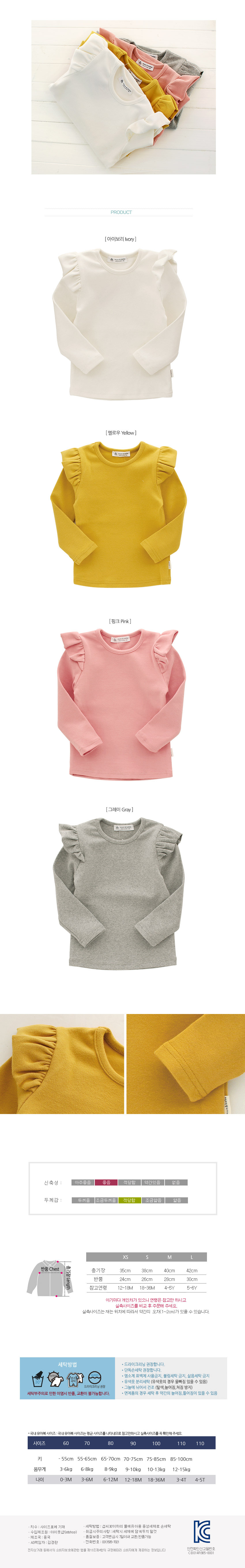 [ BABYMAX ] Frill Simple Line Girls T-shirt T132