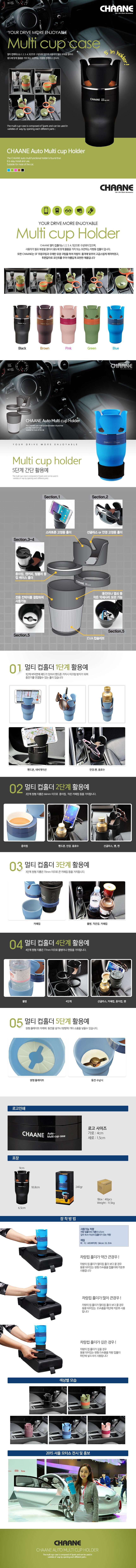 차량용 수납 컵홀더 차아네 5단 멀티 컵홀더 - 진주, 16,500원, 차량용포켓/수납용품, 컵홀더