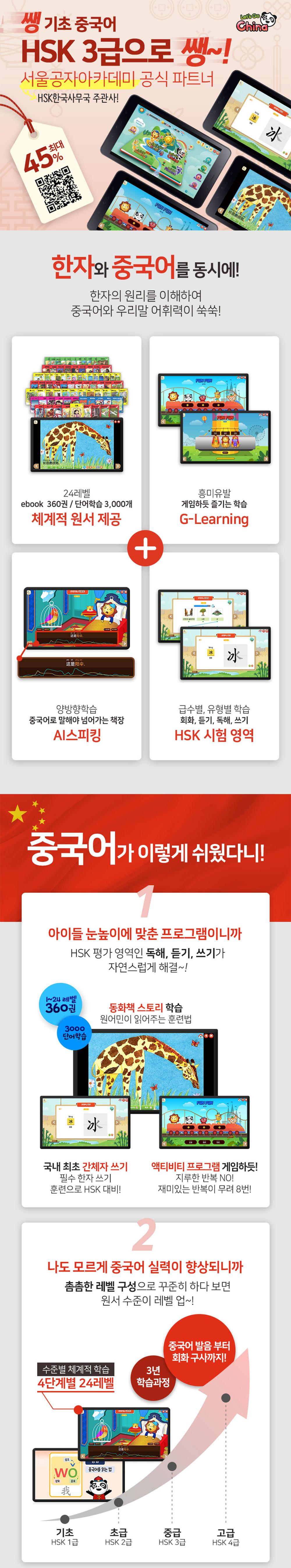 letsgo_china_1.jpg