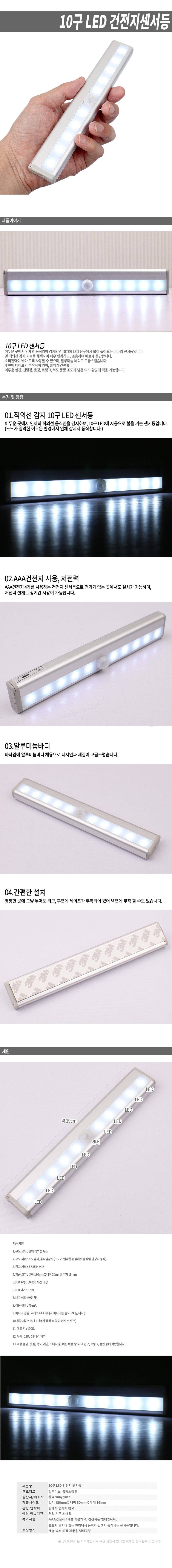 10led_Sensor_Light.jpg