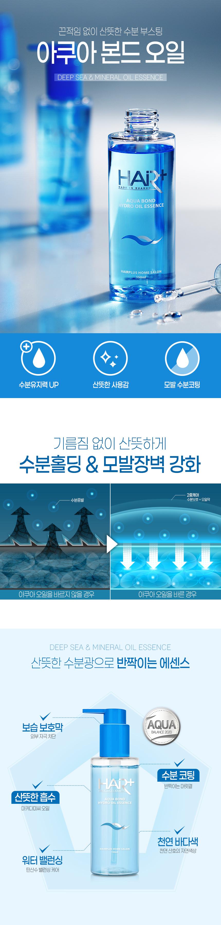 헤어플러스 아쿠아 본드 오일에센스 15ml, 신세계적 쇼핑포털 SSG.COM