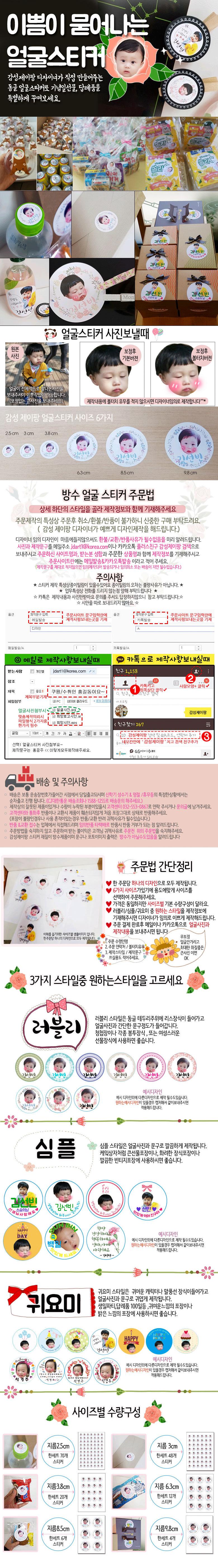 감성제이팡 방수 얼굴스티커 동글 - 제이팡, 5,000원, 스티커, 주문제작/네임스티커