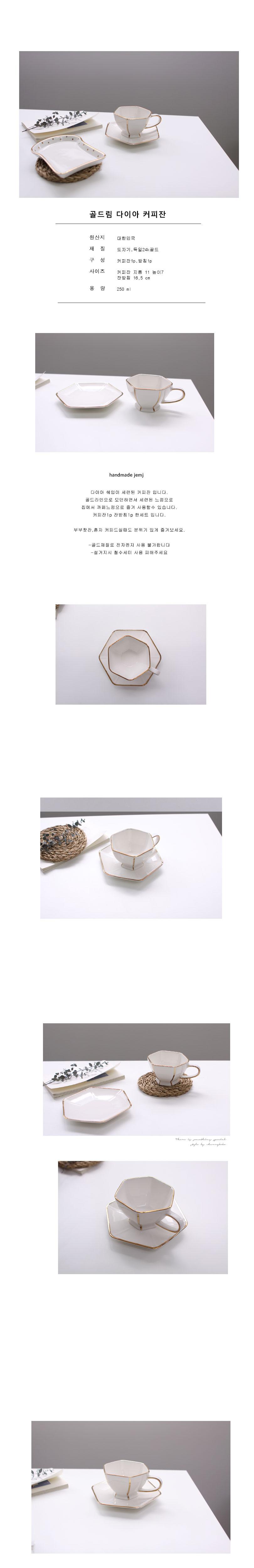 골드림 다이아 커피잔 - 젬제이, 31,500원, 커피잔/찻잔, 커피잔/찻잔