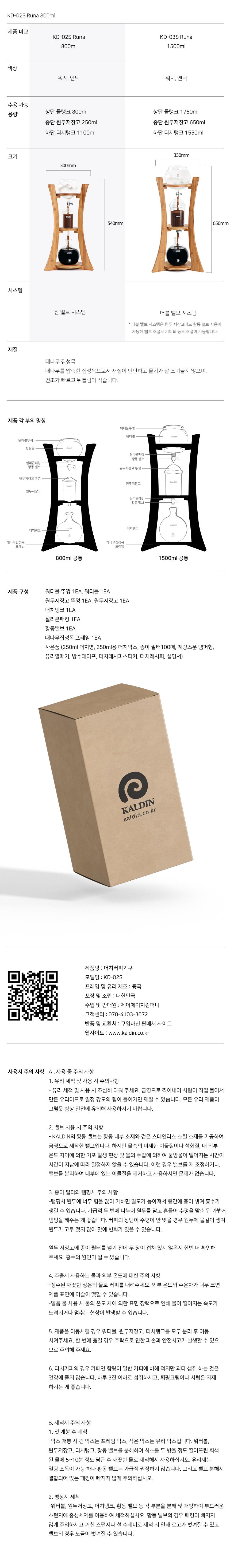 더치커피기구 콜드브루기구 KD-02S 루나 800ml 8-10인용 - 칼딘, 159,000원, 커피 용품, 더치커피기구