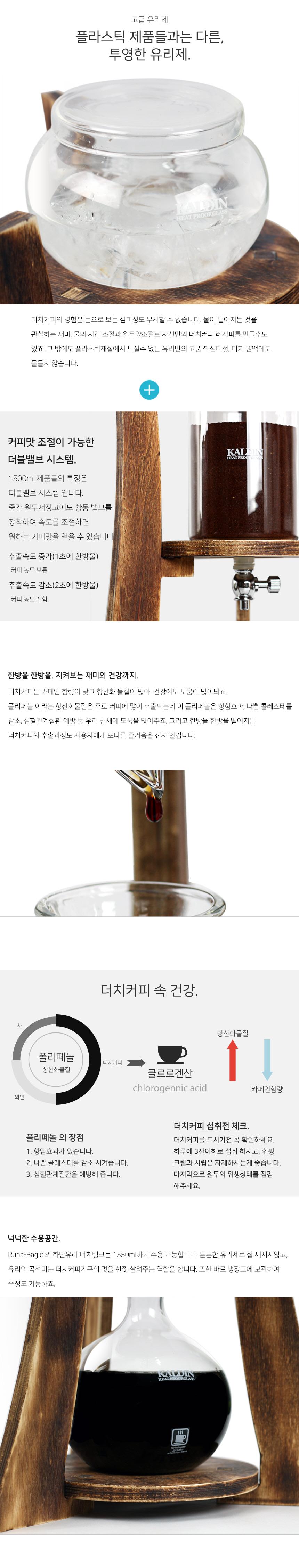 더치커피 콜드브루기구 KD-03B 루나-베이직 1500ml 15-17인용 - 칼딘, 169,000원, 커피 용품, 더치커피기구