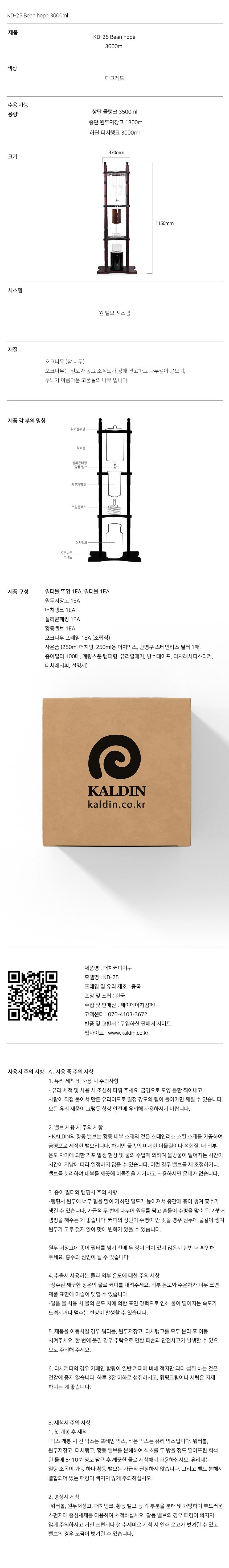 더치커피 콜드브루기구 KD-25 빈 호프 3000ml 30-32인용 - 칼딘, 389,000원, 커피 용품, 더치커피기구