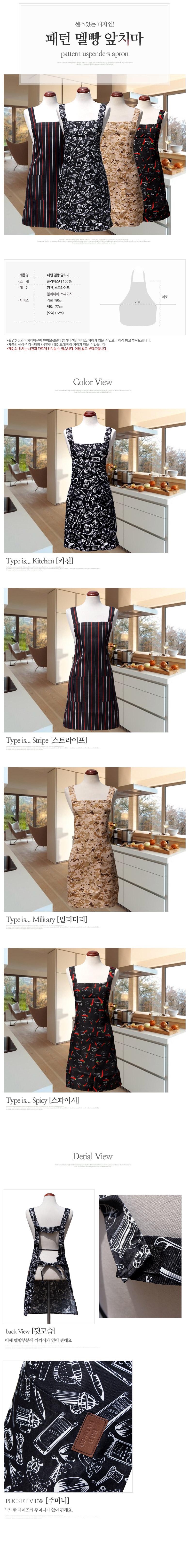 패턴 멜빵 앞치마 - 바이데코, 4,800원, 앞치마, 원피스 앞치마