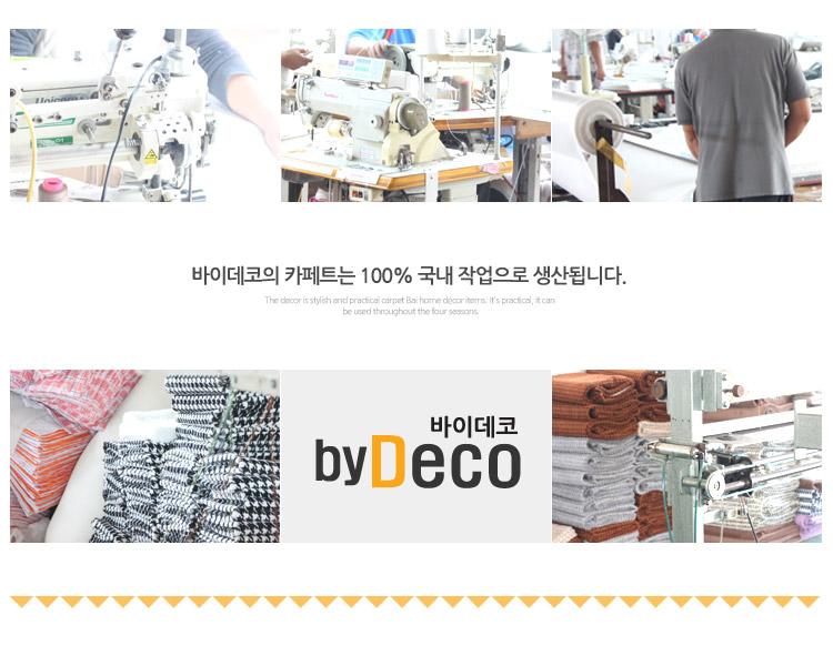 모던심플 블랙 러그 카페트 - 바이데코, 17,900원, 디자인러그, 디자인러그