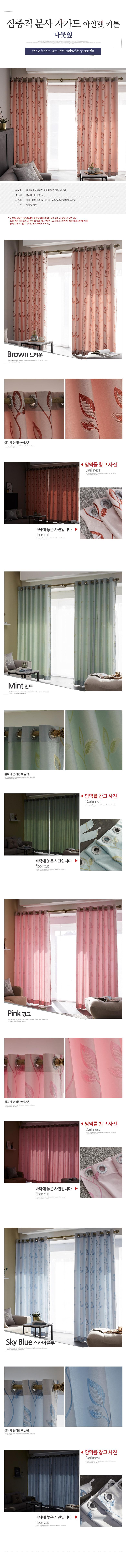 삼중직 분사 자카드 암막 아일렛 나뭇잎 커튼 - 바이데코, 24,000원, 암막커튼, 패턴