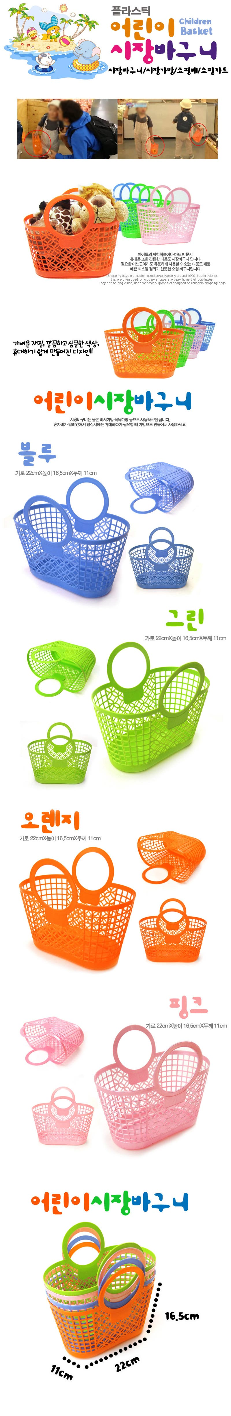 basket_children1416.jpg