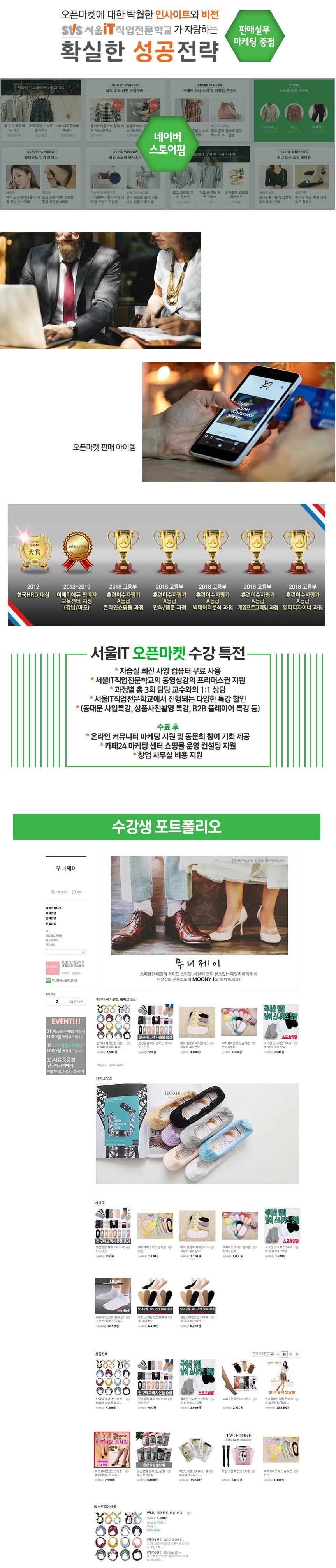 인터넷쇼핑몰학원,스마트스토어교육,서울it직업전문학교