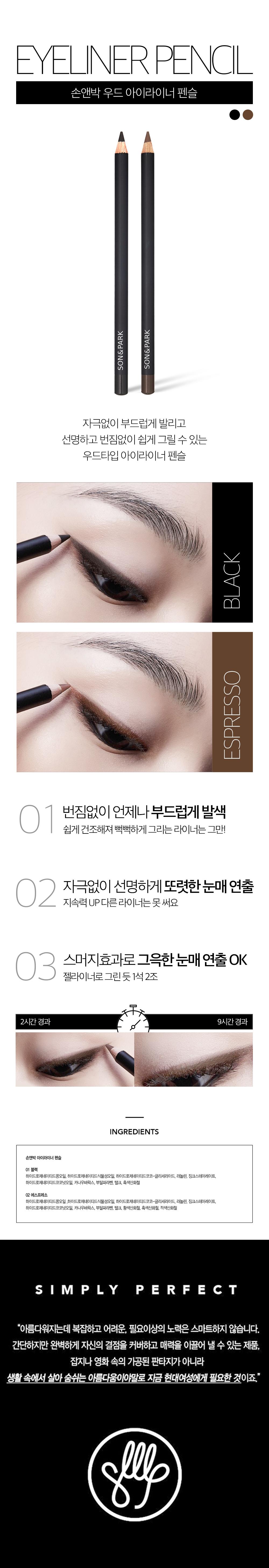 손앤박 우드아이라이너 펜슬 - 손앤박, 9,000원, 아이메이크업, 아이라이너