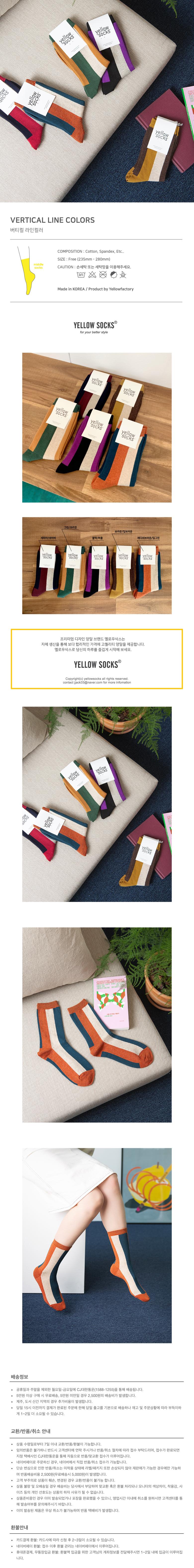 버티컬 라인배색 5colors - 옐로우삭스, 3,500원, 여성양말, 패션양말