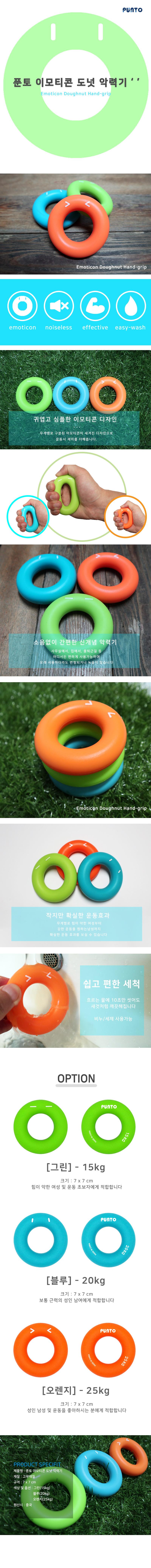 푼토 이모티콘 도넛 악력기 - 푼토, 7,900원, 운동기구/소품, 운동소품
