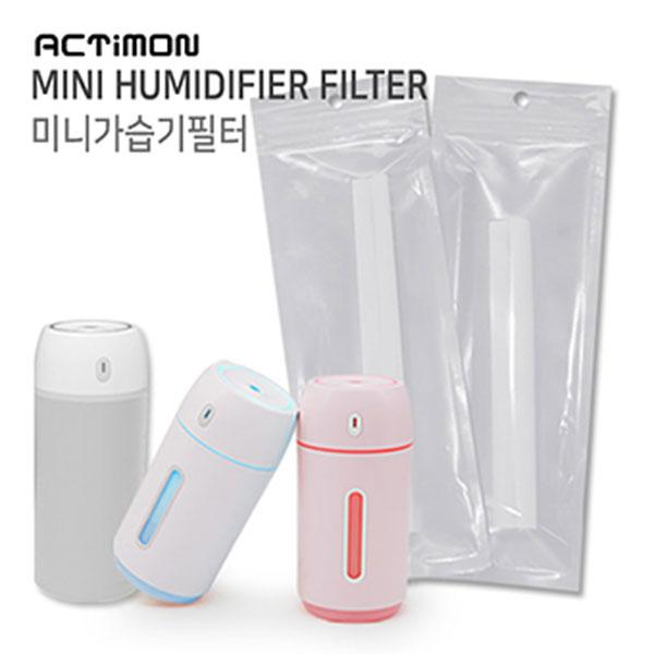 엑티몬 가습기 필터 (G-100)