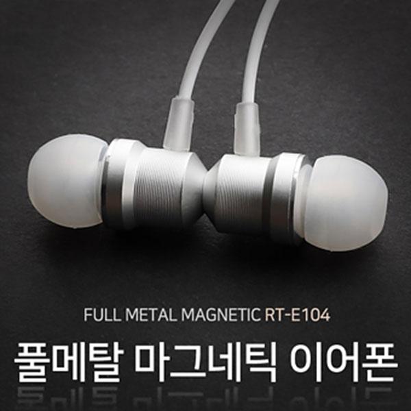 RT-E104/ 마그네틱  이어폰