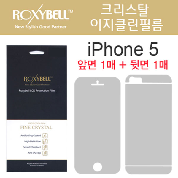 아이폰5/5S 아이폰5 ROXYBELL 크리스탈 이지클린필름 고급강화 앞면+뒷면