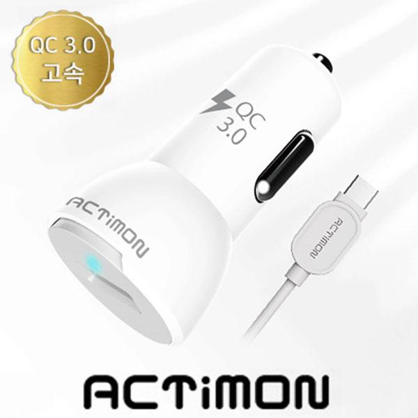 엑티몬 QC3.0 5핀 USB1포트 급속 9V 2A 차량용 충전기