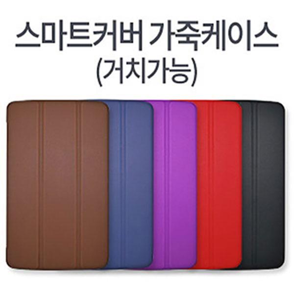 G패드4 태블릿 스마트커버 케이스 지패드4 8.0 LG-P530