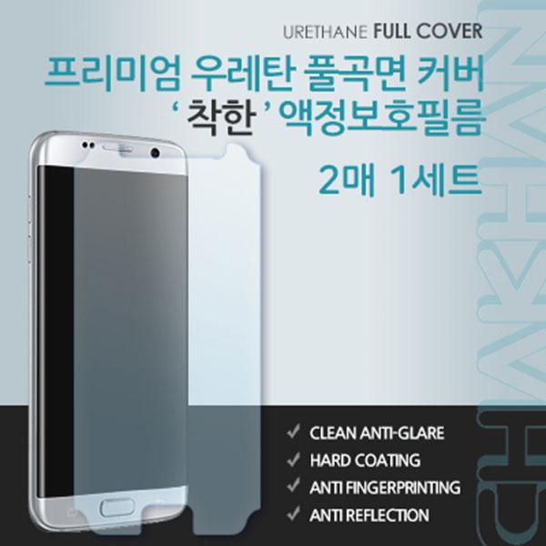 LG G8 착한 우레탄 풀커버 필름 AFUF LM-G820