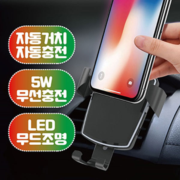 K81 LED 그래비티 무선충전 차량용 송풍구 거치대 일반