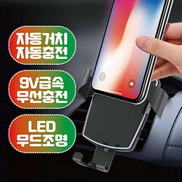 K81 LED 그래비티 무선충전 차량용 송풍구 거치대 고속