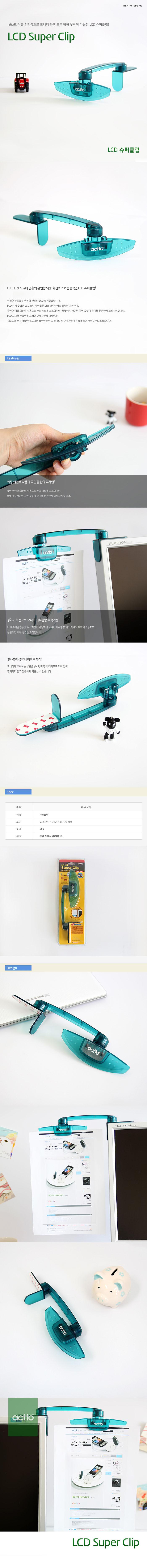 잇템 엑토 LCD슈퍼클립 SPC08 - 오너클랜, 17,500원, 모니터 용품, 모니터 받침대