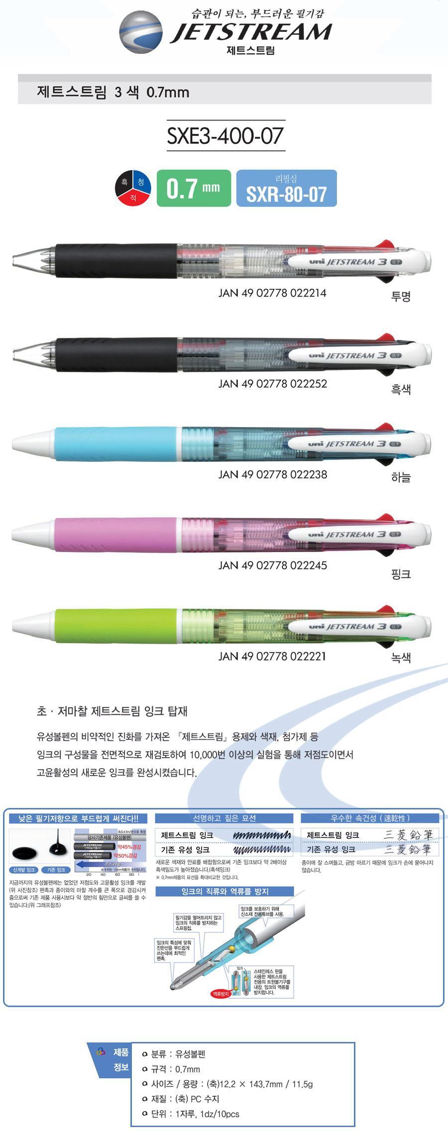 미쯔비시 제트스트림 3색볼펜 SXE3-400 0.7mm 투명 - 오너클랜, 7,600원, 볼펜, 멀티색상 볼펜