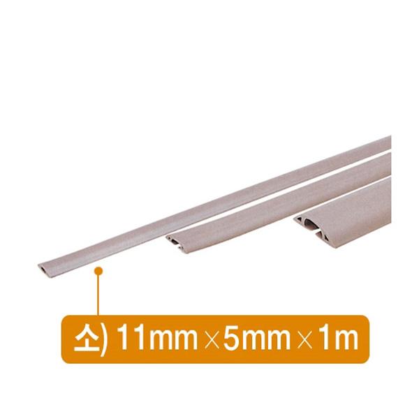 전선몰드 연질 소 PVC 11㎜*5㎜*1m 1호