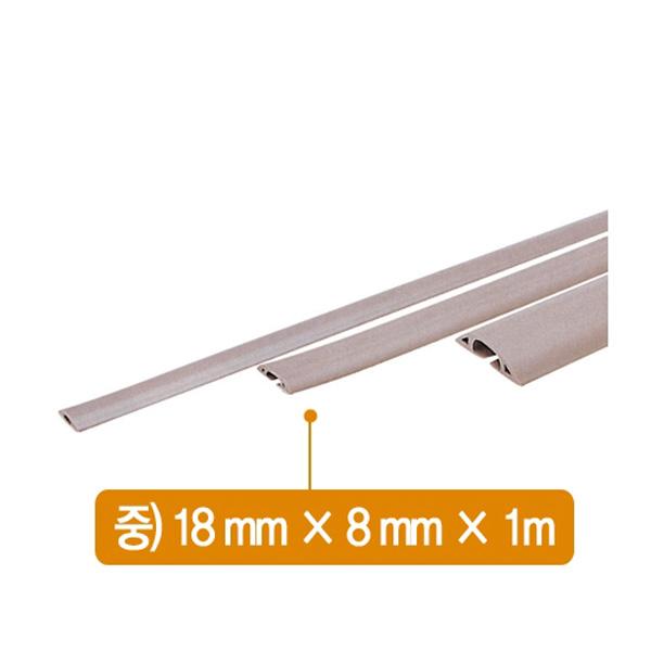 전선몰드 연질 중 PVC 18㎜*8㎜*1m 2호