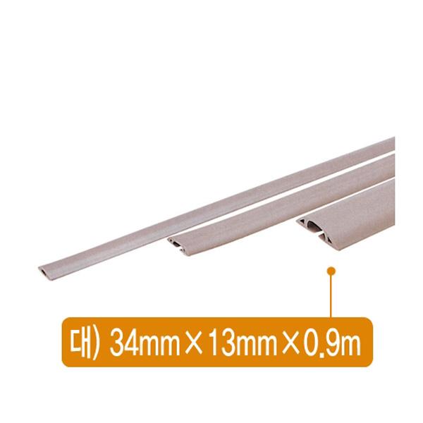 전선몰드 연질 대 PVC 34㎜*13㎜*90cm 초대형
