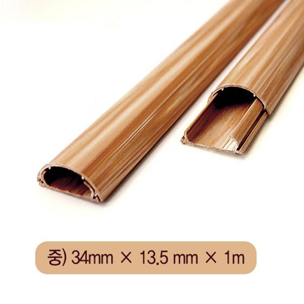 전선몰드 우드 대 PVC 34㎜*13.5㎜*1m 5호 2입