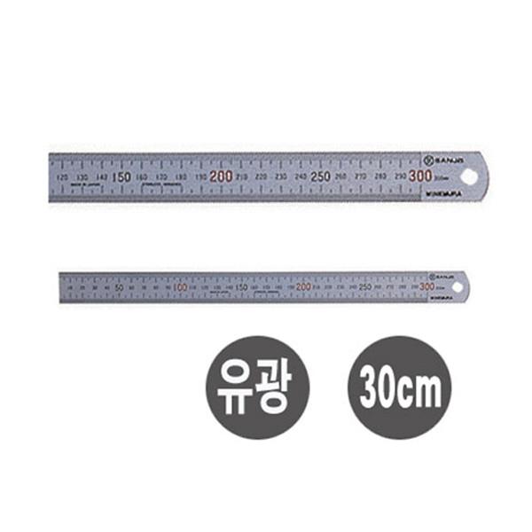 철직자유광 30cm
