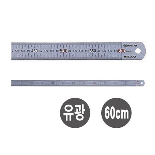철직자유광 60cm